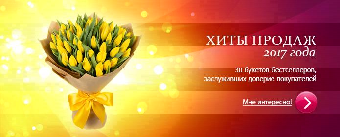 Заказать цветы в омске